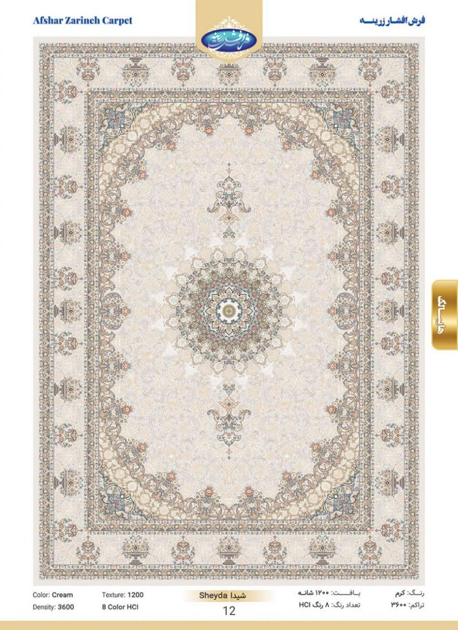Персидский ковер 40