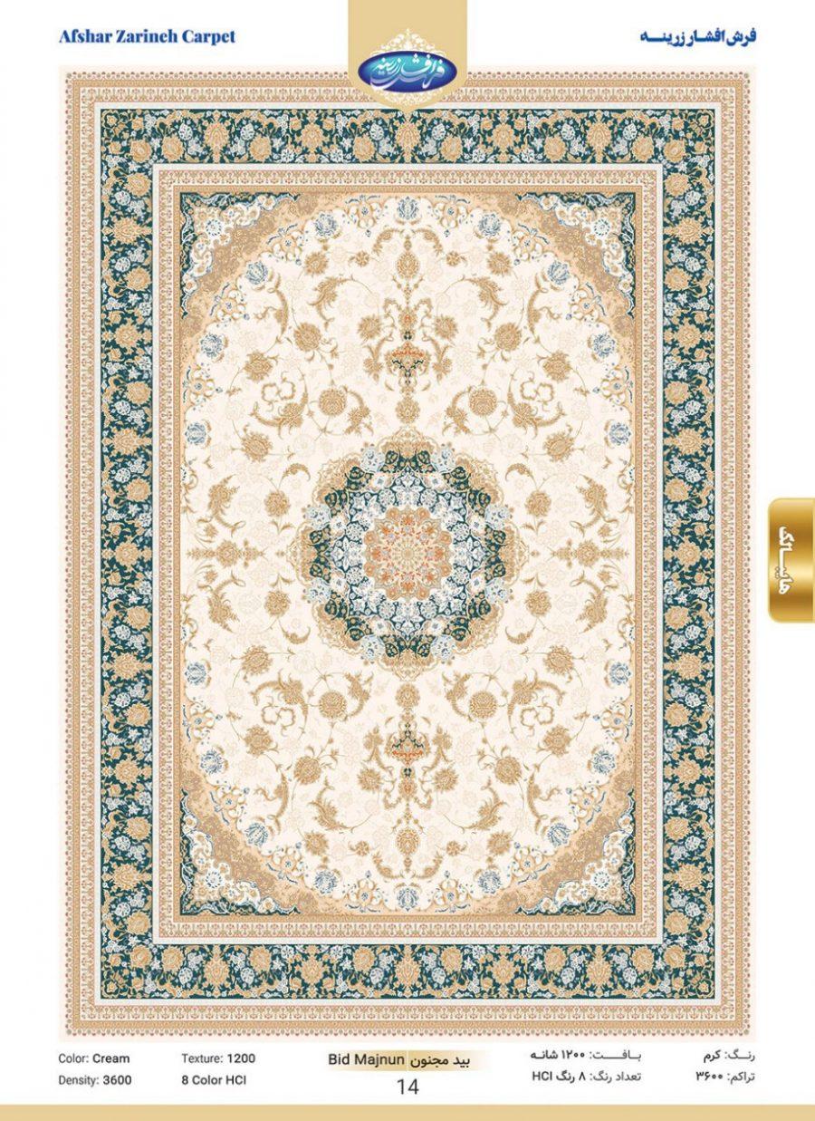 Персидский ковер 37