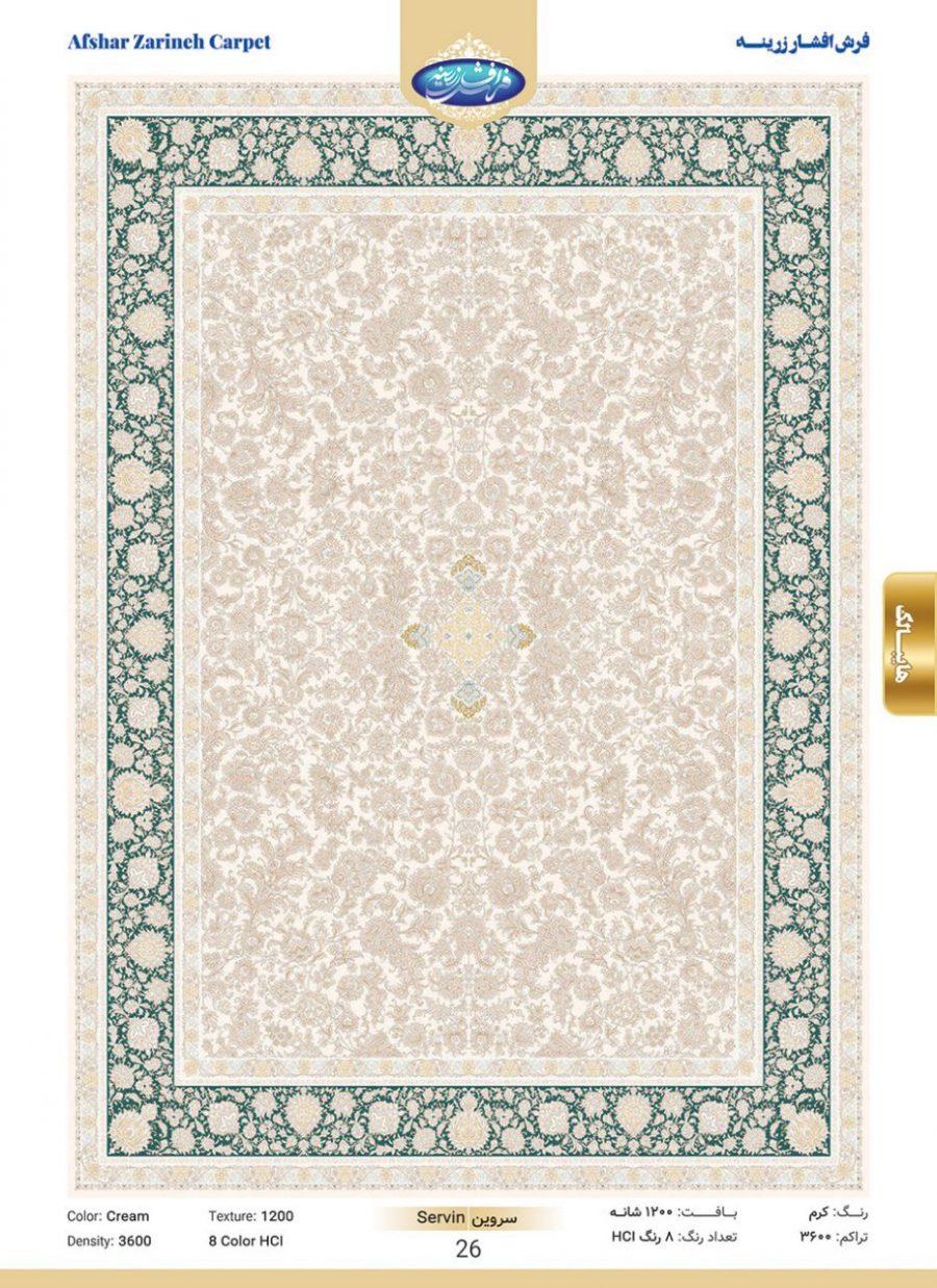 Персидский ковер 39