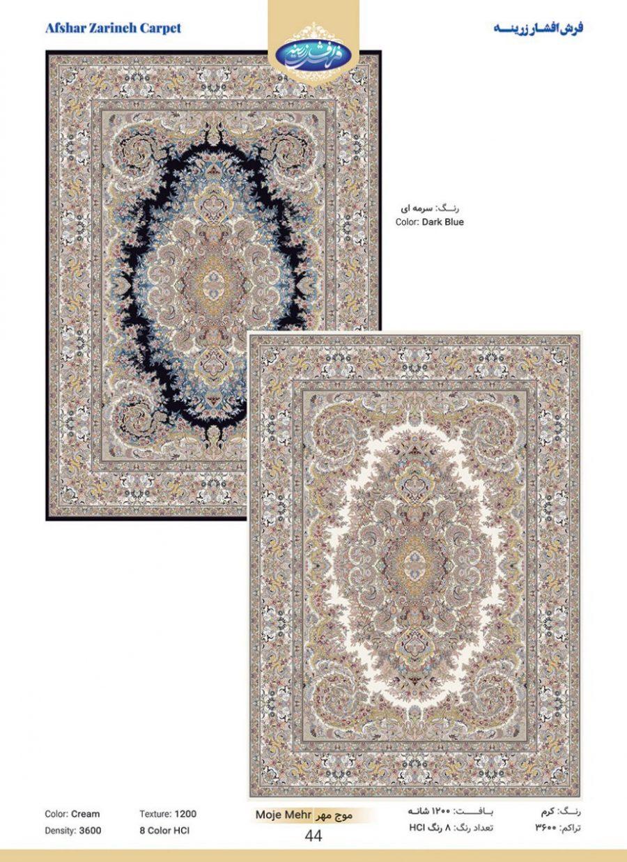 Персидский ковер 29