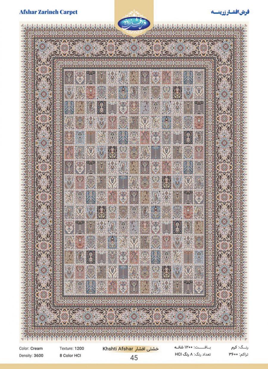 Персидский ковер 32
