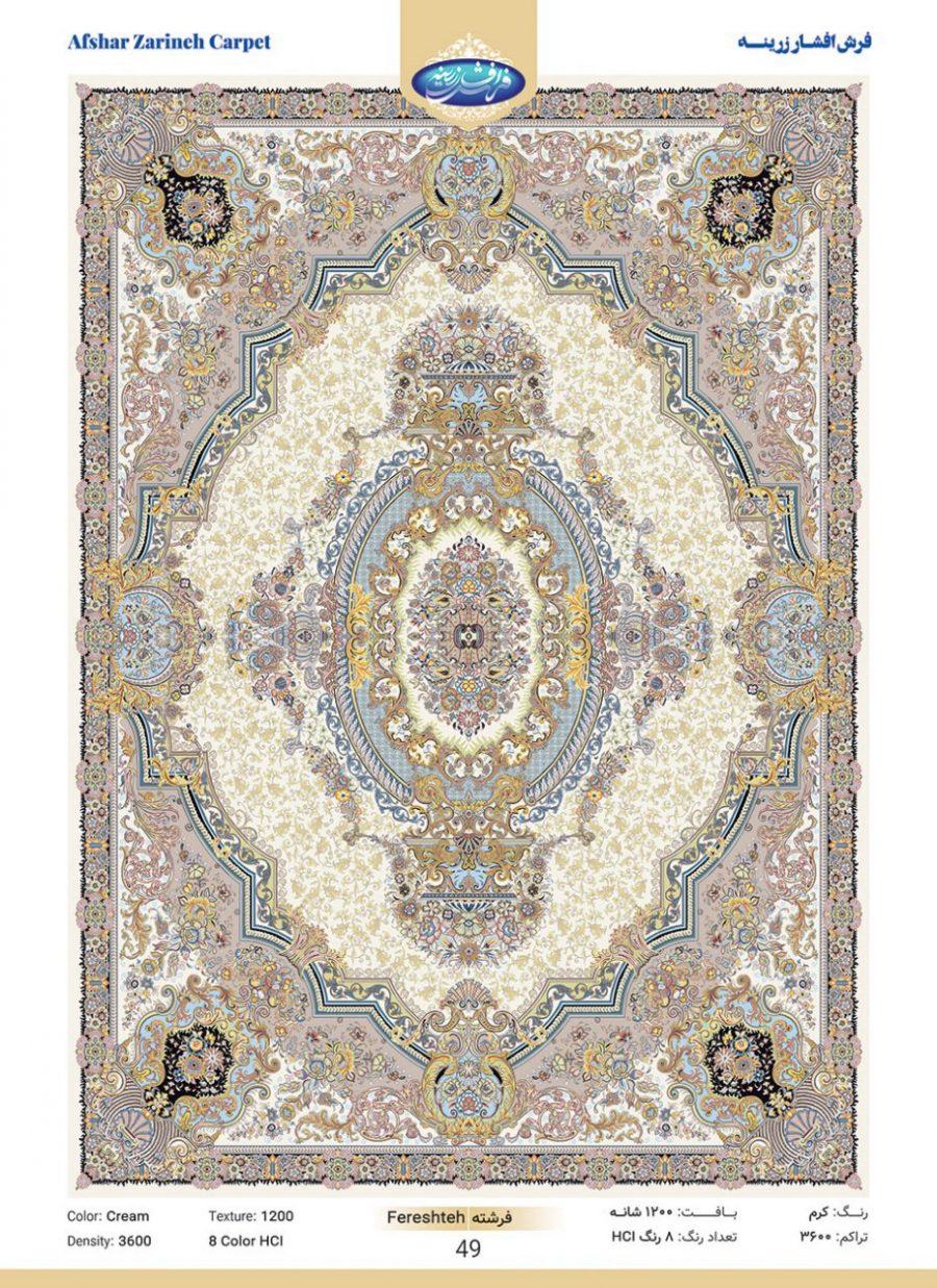 Персидский ковер 42