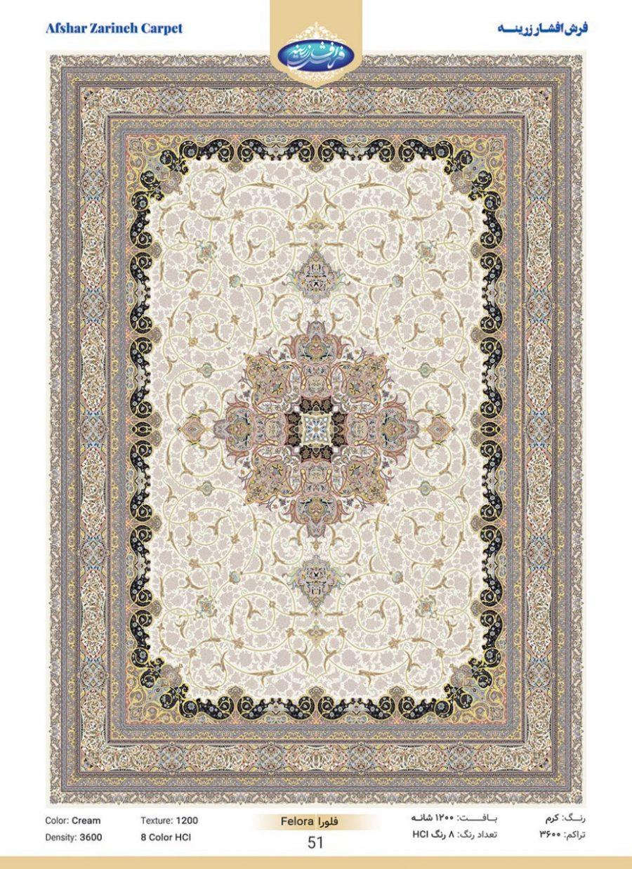 Персидский ковер 43